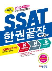 SSAT 한권끝장 기본서(삼성직무적성검사)(계열공통)(2015)(에듀윌)