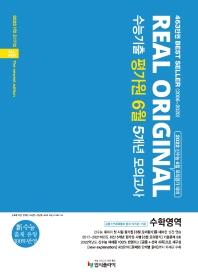 리얼 오리지널 고등 수학영역 수능기출 평가원 6월 5개년 모의고사(2021)(2022 수능대비)
