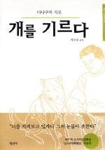 개를 기르다(청년사 작가주의 1)(청년사 작가주의 01)