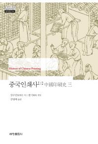 중국인쇄사. 3(한국연구재단 학술명저번역총서 동양편 566)(양장본 HardCover)