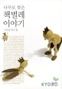 책벌레 이야기(나무로 깎은)