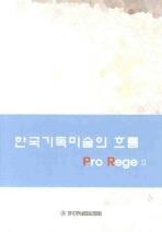 한국기독미술의 흐름 PRO REGE II