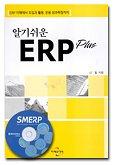 알기쉬운 ERP PLUS(CD-ROM1장포함)