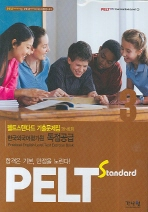 PELT STANDARD 기출문제집 3급(TAPE2개포함)