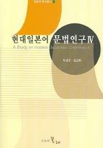 현대일본어 문법연구. 4