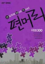 편입독해 MUST READ 유형별 300 (편머리)(해설집포함)