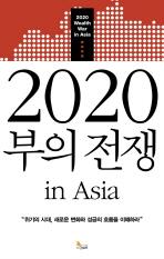2020 부의 전쟁 IN ASIA(양장본 HardCover)
