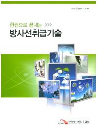 방사선취급기술(한권으로 끝내는)