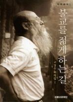 불교를 젊게 하는 길(대원총서 1)(양장본 HardCover)