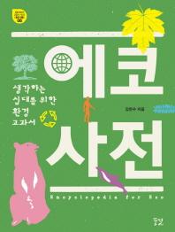 에코 사전(청소년 교양 시리즈 꿈의 비행 8)