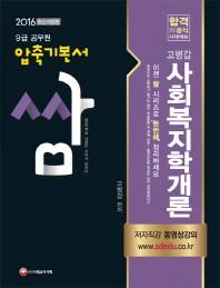 고병갑 사회복지학개론 압축기본서(9급 공무원)(2016)(쌈)(개정판) #