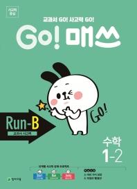초등 수학 1-2(Run-B 교과서 사고력)(2020)(GO! 매쓰)