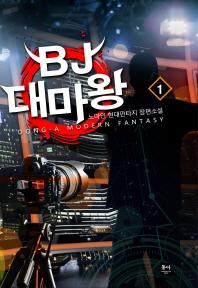 BJ 대마왕. 1 -9 완결 -비제이대마왕