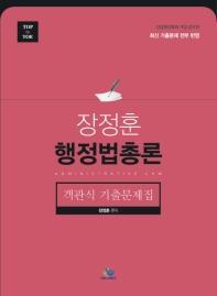 장정훈 행정법총론 객관식 기출문제집(2판)