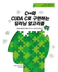 C++와 CUDA C로 구현하는 딥러닝 알고리즘. 2(에이콘 데이터 과학 시리즈)