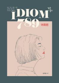 IDIOM 789: 어휘편(2019)