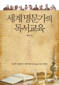 세계 명문가의 독서교육