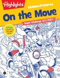 Super Challenge 숨은그림찾기: On the Move(Highlights)