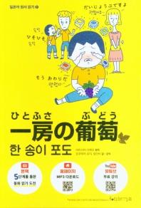한 송이 포도(일본어 원서 읽기 1)