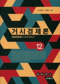 거시경제론(12판)(양장본 HardCover)