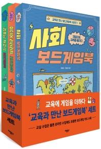 교육과 만난 보드게임북 시리즈 세트(전3권)