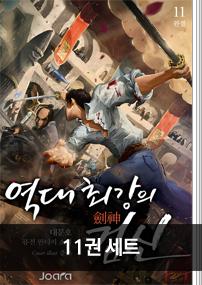 역대 최강의 검신 11권 세트