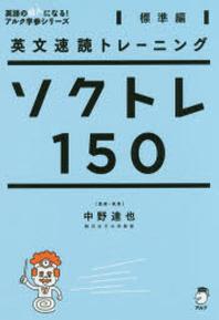 ソクトレ150 英文速讀トレ-ニング 標準編