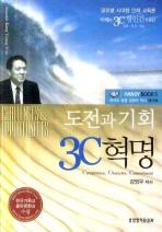 도전과 기회 3C혁명(핸디북 5)(포켓북(문고판))