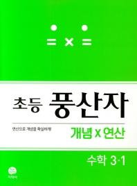 초등 수학 3-1 개념X연산(2019)(풍산자)