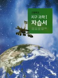고등 지구과학1 자습서(2016)