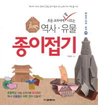 역사 유물 종이접기. 3: 고려 조선시대 편(초등 교과서에 꼭 나오는)