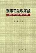 형사사법개혁론 /위치 : H12_01/초판/내용깨끗