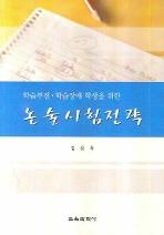 논술시험전략(학습부진 학습장애 학생을 위한)
