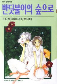 반딧불이의 숲으로 /미도리카와 유키/학산문화사/책커버도 있음/개인소장도서로 낱장,파본없이 상태 깨끗하고 좋습니다