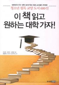 이 책 읽고 원하는 대학가자