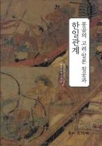 몽골의 고려 일본 침공과 한일관계