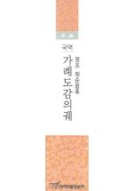 영조 정순왕후 가례도감의궤(국역)