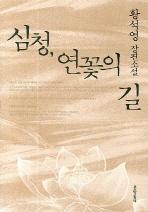 심청, 연꽃의 길(2판)(양장본 HardCover)