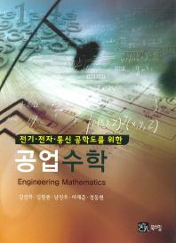 공업수학(전기 전자 통신 공학도를 위한)
