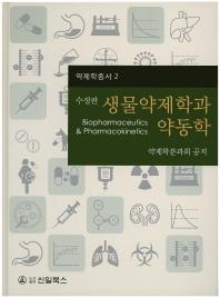 생물약제학과 약동학(수정판)(약제학총서 2)(양장본 HardCover)