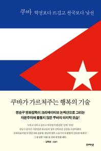 쿠바  혁명보다 뜨겁고 천국보다 낯선
