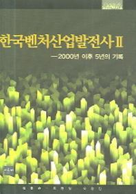 한국벤처산업발전사 2