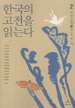 한국의 고전을 읽는다 2(고전문학 중)(오늘의 눈으로 세계의 고전을 읽는다)