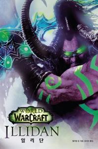 월드 오브 워크래프트: 일리단(양장본 HardCover)