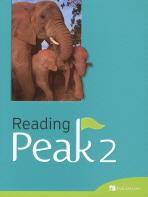 READING PEAK. 2(CD1장포함)(CD1장포함)
