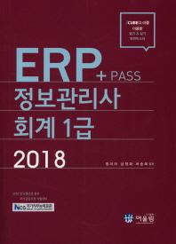 ERP 정보관리사 회계 1급(2018)(Pass+)