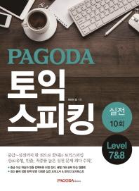 PAGODA 토익스피킹 실전 10회 Level 7&8