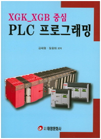 PLC 프로그래밍(XGX XGB 중심)