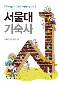 서울대 기숙사