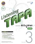 리스닝 타파 실전편. 3(2011)(실전 듣기에 강한)